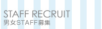 STAFF RECRUIT 男性STAFF募集